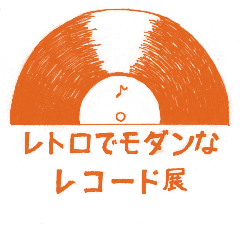 レトロでモダンなレコード展アイコン